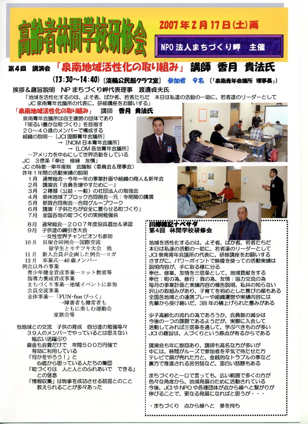 「第4回 高齢者林間学校研修会」…「泉南地域活性化の取り組み」_c0108460_122757.jpg