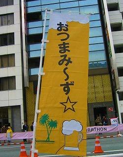 東京マラソン応援_d0074474_17512242.jpg