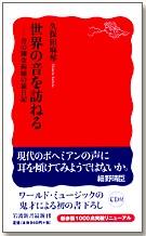 新アルバム: Relax & Sleep  BALI(久保田麻琴)バリ島_a0054926_16421277.jpg