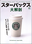 STARBUCKS COFFEE_f0025970_22155056.jpg