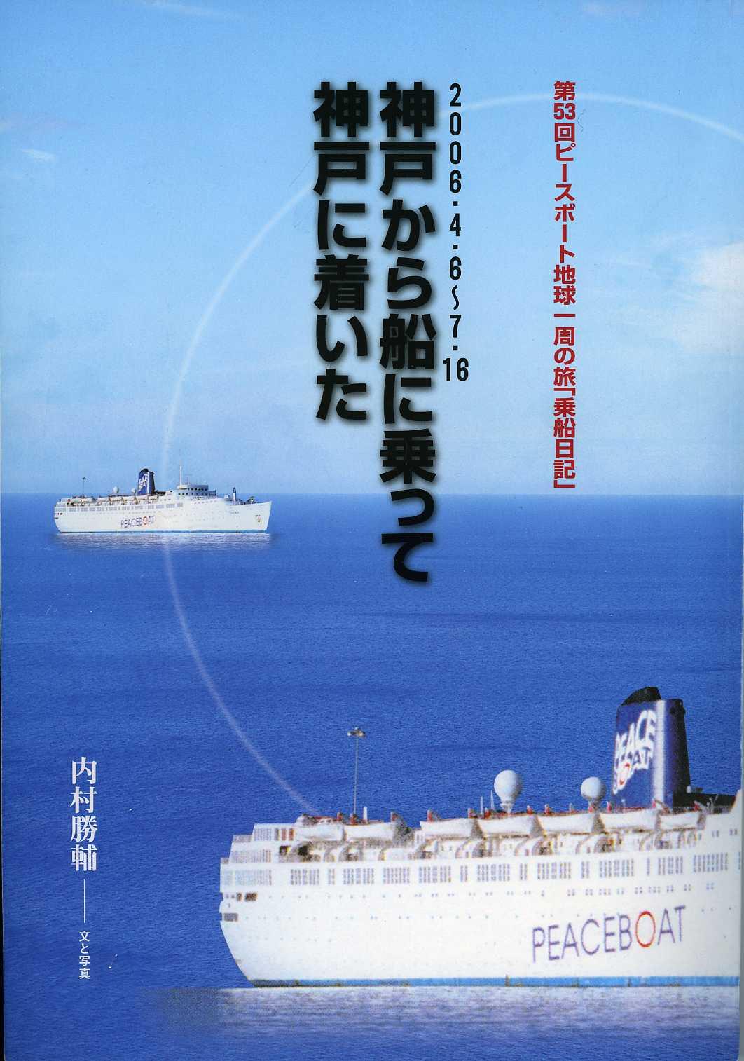 『神戸から船に乗って神戸に着いた』_c0052876_189994.jpg