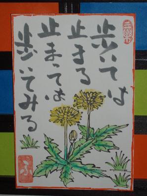 絵手紙(散歩道のたんぽぽ)56_b0104092_23505352.jpg