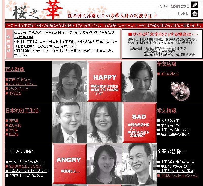 櫻の国で活躍している華人達の応援サイト「櫻之華」_d0027795_11164366.jpg