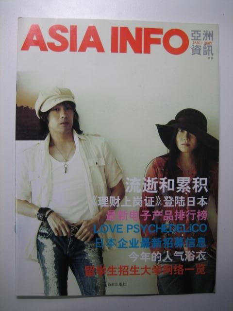 友好報刊-38 ASIA INFO_d0027795_18555967.jpg