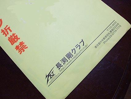 長渕剛クラブ入会_f0019498_18543122.jpg