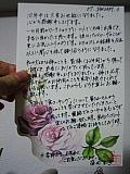 激励メッセージをいただきました♪_d0046025_1913183.jpg