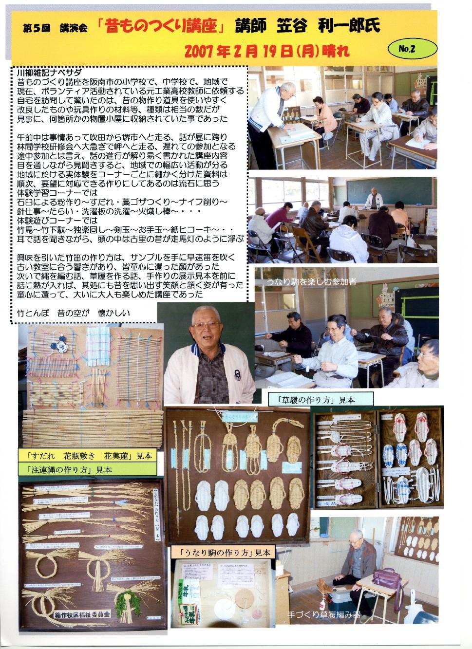 第5回 「高齢者林間学校研修会」…「昔の『暮し』『遊び』の体験学習」_c0108460_0155495.jpg