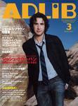 「ADLIB」3月号にインタビュー掲載!_c0007674_0191328.jpg