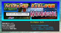 2/20 きょらしま奄美CS放送決定_a0010095_0562916.jpg