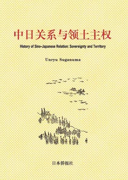 日本僑報社の最新刊《中日関係与領土主権》26日から発売_d0027795_15463380.jpg