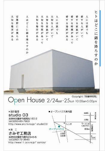 ■Open House!_d0008402_19382463.jpg