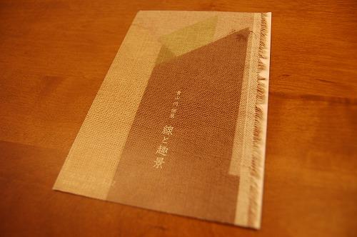 青山 円 個展 『線と趣景』 @ gecko cafe_b0097729_17351545.jpg