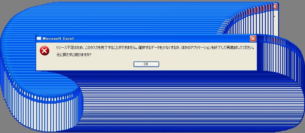 Excelおばけ_c0064553_1265135.jpg