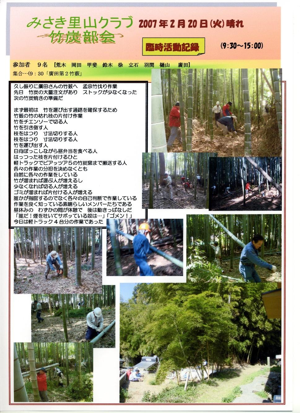 竹炭部会定例活動日:竹伐り_c0108460_22582421.jpg