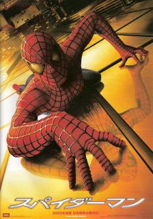 『スパイダーマン』(2002)_e0033570_23411925.jpg