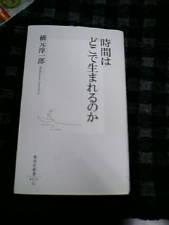 わかんねーけど面白い 橋元淳一郎「時間はどこで生まれるのか」(集英社文庫)_e0016828_03765.jpg