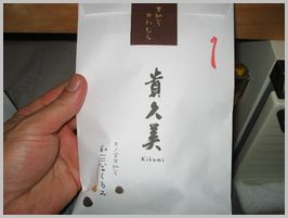 貴久美~佐藤耳鼻科_f0099455_12141928.jpg