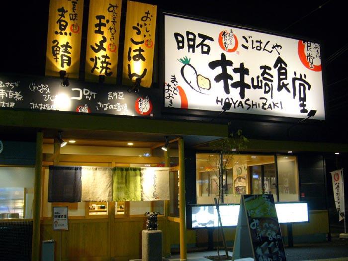 林崎食堂「まいどおおきに食堂」 @ 明石 浜国沿い_e0024756_1351539.jpg