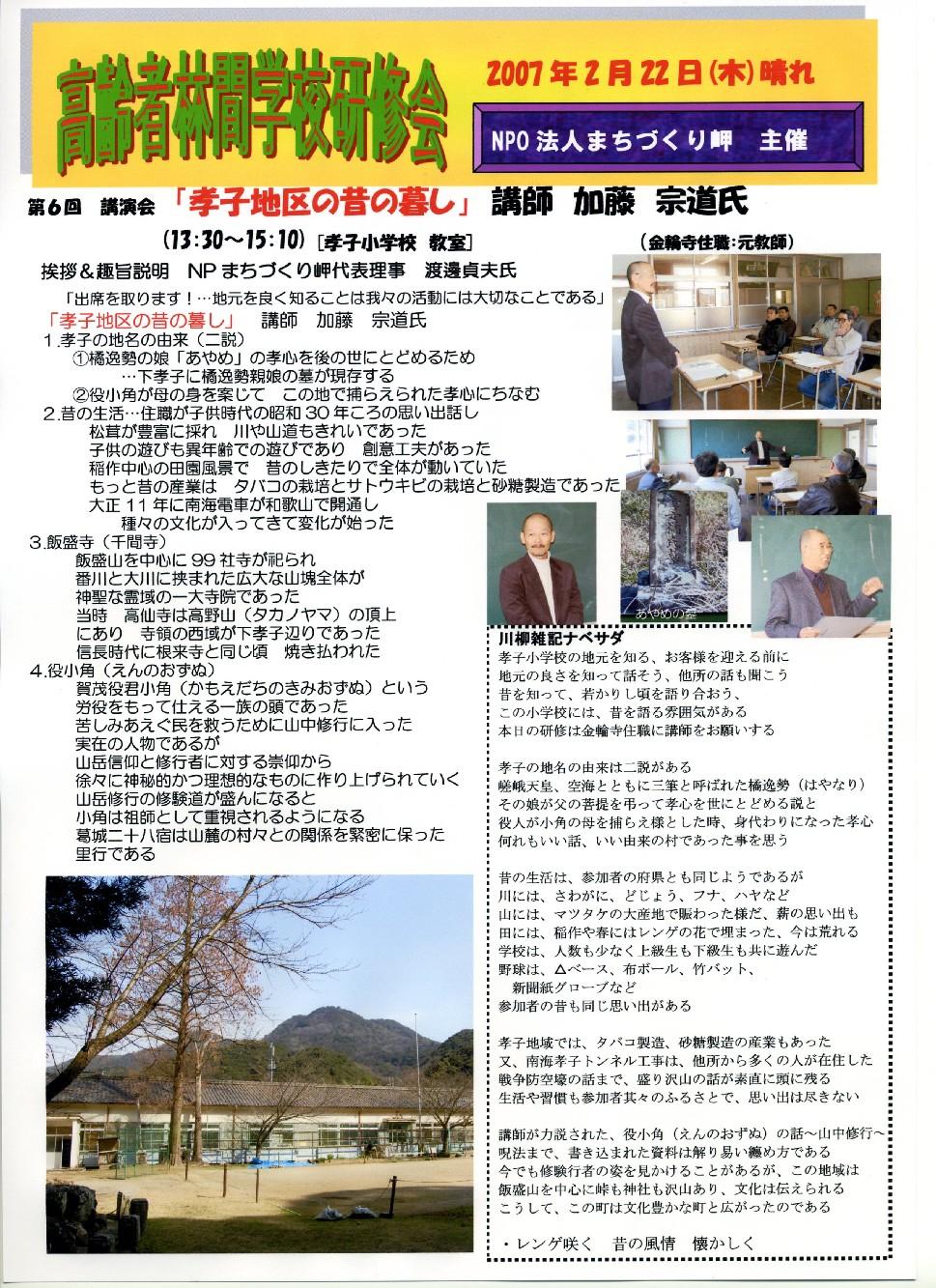 第6回 「高齢者林間学校研修会」…「孝子地区の昔の暮し」 _c0108460_19311868.jpg