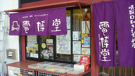 ■「電博堂」。姫路城近くの情報NPO.関西なら「電博大堂」のほうが・・・・_c0061686_6104339.jpg