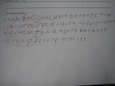 感動の日本語教室_b0106609_0445788.jpg