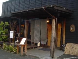 2月23日(金)いろり屋&バースデーケーキ・・_e0006772_162240.jpg
