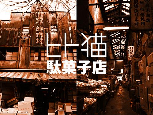 [ヒト猫駄菓子店]開店のお知らせ_e0090124_8143189.jpg