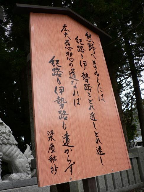 熊野本宮大社_c0106831_2262878.jpg