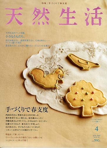 雑誌「天然生活」発売中_c0024345_6105730.jpg