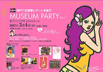 * 神戸でお洒落にアートを遊ぶ ☆ MUSEUM PARTY vol.1 _e0106552_20523331.jpg