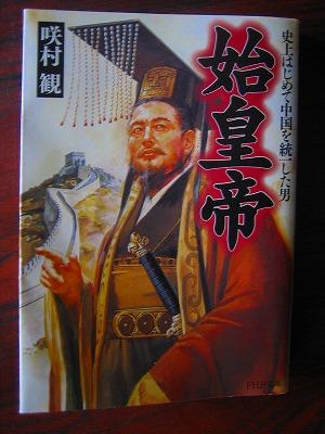 秦の始皇帝の人使いを知る_b0011584_11255370.jpg
