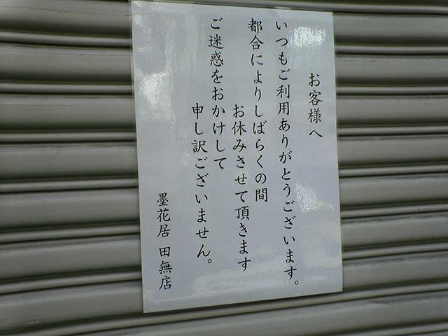墨花居_a0016730_21143087.jpg