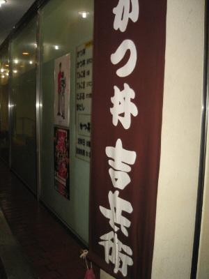 お店の角に出してある垂れ幕。茶色い布地に白抜きで、かつ丼 吉兵衛(よしべえ)と書かれてあります。