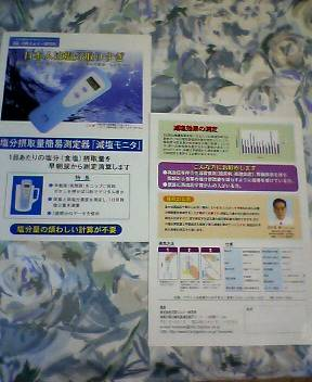 塩分摂りすぎの日本人_b0106766_12581830.jpg