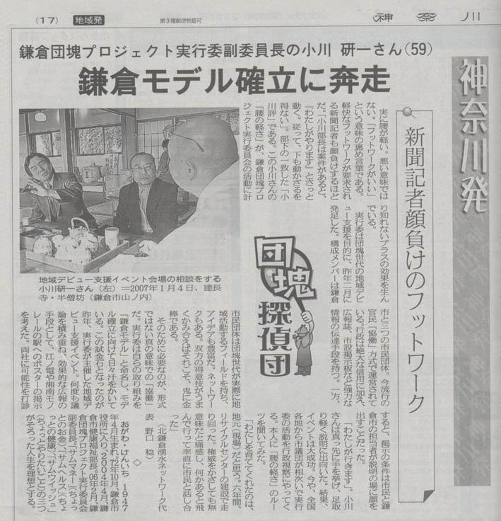 鎌倉団塊プロジェクト実行委の小川さんを紹介:団塊探偵団_c0014967_10575685.jpg