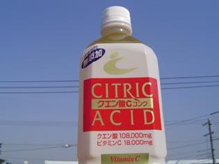 最近クエン酸飲んでます!!_e0096277_8483830.jpg
