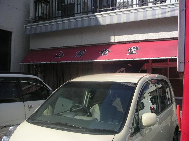 【和歌山】山為食堂_d0068879_021178.jpg