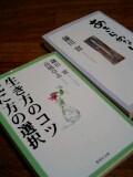 読書週間_d0027486_2312963.jpg