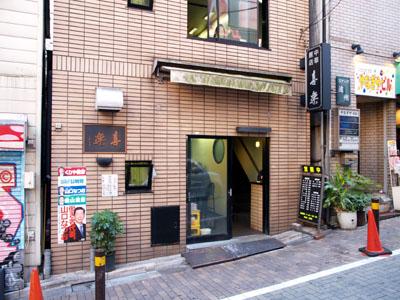渋谷の変わらぬ味_f0040088_10464190.jpg