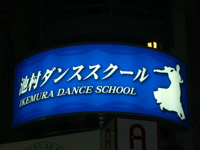 ♪池村ダンススクールの完了♪_f0098697_19422152.jpg