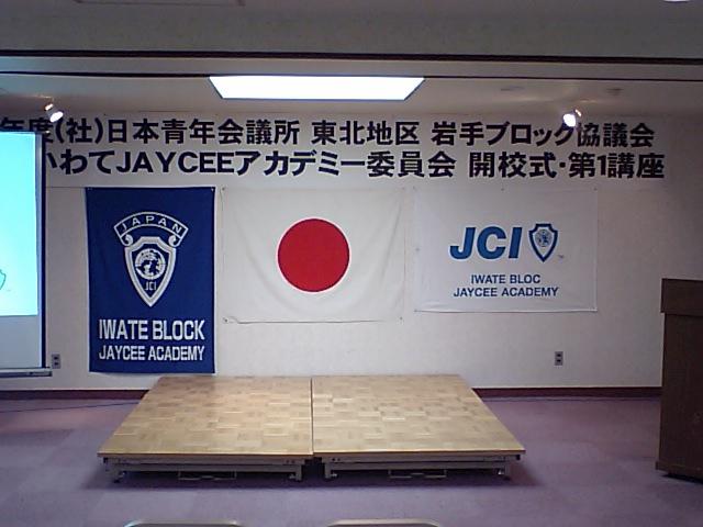 第24期JCアカデミー開校式_e0075103_16405925.jpg
