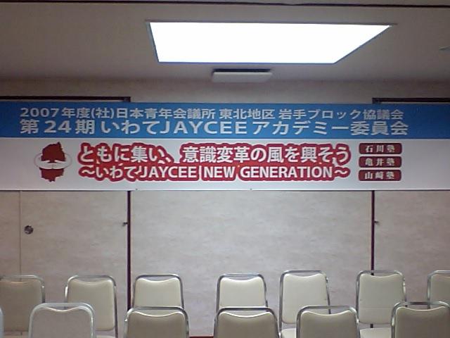 第24期JCアカデミー開校式_e0075103_16414231.jpg