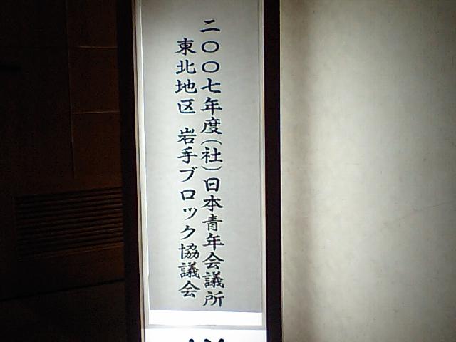 第24期JCアカデミー開校式_e0075103_1642879.jpg