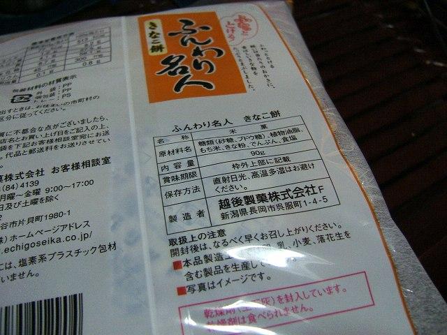 越後製菓 ふんわり名人 きなこ餅_e0089232_194141.jpg