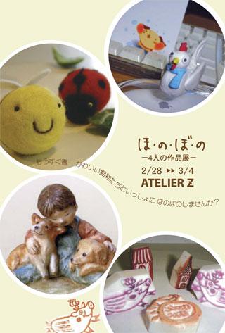 ほ・の・ぼ・の〜4人の作品展〜_a0017350_0351045.jpg