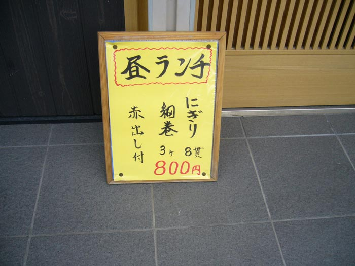 寿司 菜の花 @ 明石大久保_e0024756_15212133.jpg