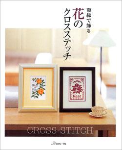 『花のクロスステッチ』_a0092659_20145112.jpg