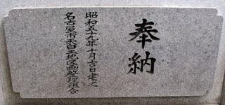 名古屋市天白区島田神社の蕃塀_e0113570_23202223.jpg