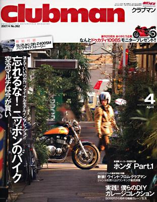 クラブマン No.262_c0013594_7264967.jpg