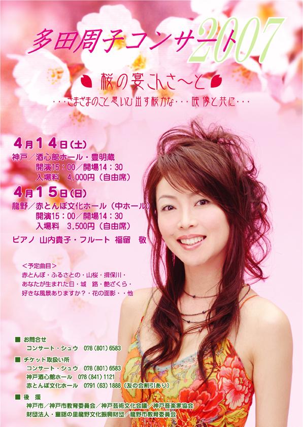 多田周子〜桜の宴こんさ〜と〜2007_b0099226_11165779.jpg